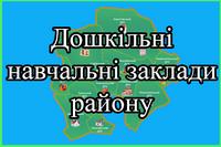 Дошкільні навчальні заклади району