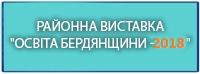 Освіта Бердянщини 2017