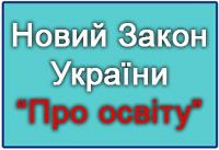 Новий Закон України Про освіту
