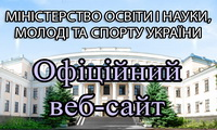 Сайт Міністерства освіти і науки, молоді та спорту України