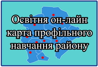 Освітня он-лайн карта профільного навчання району