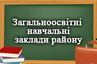 Загальноосвітні навчальні заклади району